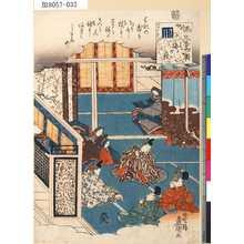 Utagawa Kunisada: 「源氏香の図」 「梅が枝」 - Tokyo Metro Library