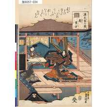 Utagawa Kunisada: 「源氏香の図」 「藤裏葉」 - Tokyo Metro Library