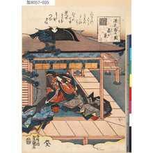 Utagawa Kunisada: 「源氏香の図」 「若菜上」 - Tokyo Metro Library