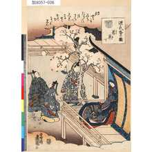 Utagawa Kunisada: 「源氏香の図」 「若菜下」 - Tokyo Metro Library