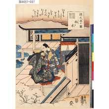 Utagawa Kunisada: 「源氏香の図」 「柏木」 - Tokyo Metro Library