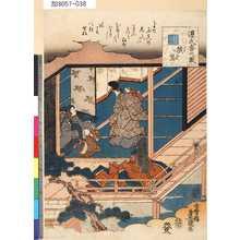 Utagawa Kunisada: 「源氏香の図」 「横笛」 - Tokyo Metro Library