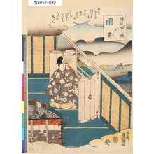 Utagawa Kunisada: 「源氏香の図」 「夕霧」 - Tokyo Metro Library