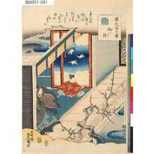 Utagawa Kunisada: 「源氏香の図」 「御法」 - Tokyo Metro Library