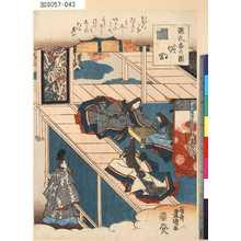 Utagawa Kunisada: 「源氏香の図」 「匂宮」 - Tokyo Metro Library
