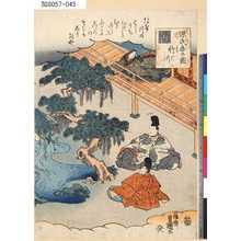Utagawa Kunisada: 「源氏香の図」 「竹川」 - Tokyo Metro Library