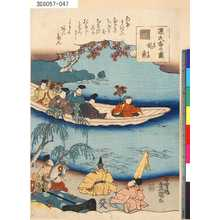 Utagawa Kunisada: 「源氏香の図」 「総角」 - Tokyo Metro Library