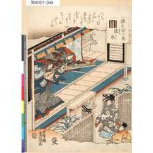Utagawa Kunisada: 「源氏香の図」 「椎本」 - Tokyo Metro Library