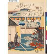 Utagawa Kunisada: 「源氏香の図」 「早蕨」 - Tokyo Metro Library