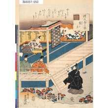 Utagawa Kunisada: 「源氏香の図」 「宿木」 - Tokyo Metro Library