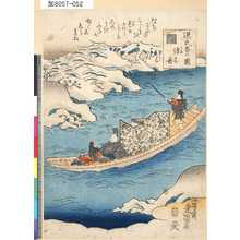 Utagawa Kunisada: 「源氏香の図」 「浮舟」 - Tokyo Metro Library