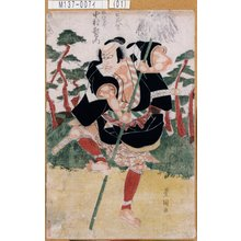 Utagawa Toyokuni I: 「一世一代仕候」「奴佐平 中村歌右衛門」 - Tokyo Metro Library