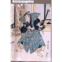 歌川豊国: 「大判司 坂東三津五郎」 - 東京都立図書館