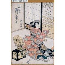Utagawa Toyokuni I: 「さだか娘雛鳥 瀬川菊之丞」 - Tokyo Metro Library