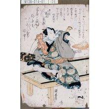 Utagawa Kuniyasu: 「極印千右衛門実ハ笹岡甚三 尾上菊五郎」 - Tokyo Metro Library