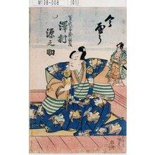 Utagawa Kunisada: 「曽我の十郎祐成 沢村源之助」「今やう」 - Tokyo Metro Library