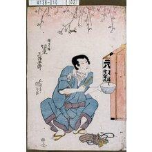 Utagawa Kunisada: 「願てつ坊 坂東三津五郎」 - Tokyo Metro Library