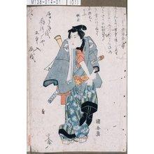 Utagawa Kuniyasu: 「雁金文七実ハ結城友之助 岩井粂三郎」 - Tokyo Metro Library