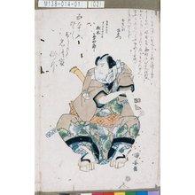 Utagawa Kuniyasu: 「布袋市右衛門実ハ進藤徳次郎 松本幸四郎」 - Tokyo Metro Library