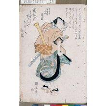 Utagawa Kuniyasu: 「安の清兵衛実ハ里見主水 三枡源之助」 - Tokyo Metro Library