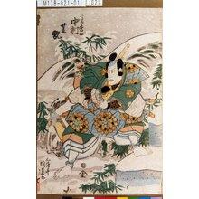 Utagawa Kunisada: 「藤太秀郷 中村芝翫」 - Tokyo Metro Library