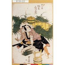Utagawa Toyokuni I: 「奴八蔵 坂東三津五郎」 - Tokyo Metro Library