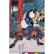 Utagawa Kuniyoshi: 「江田の源蔵 尾上多見蔵」 - Tokyo Metro Library
