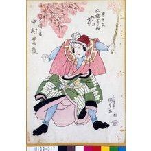 Utagawa Kunisada: 「雪月花所作事ノ内 花」「関守関兵衛 中村芝翫」 - Tokyo Metro Library