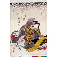 Utagawa Kunisada: 「昔語女清玄」 - Tokyo Metro Library