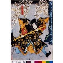 Utagawa Kunisada: 「大伴乃黒主」 - Tokyo Metro Library