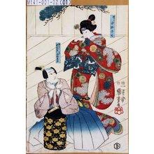 Utagawa Kuniyoshi: 「能ワキ 白拍子司」「能ワキシ荻野伊右衛門 実は白坂甚平」 - Tokyo Metro Library