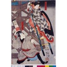 Utagawa Kuniyoshi: 「八百屋娘お七」「お七兄染五郎」 - Tokyo Metro Library