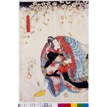 歌川国貞: 「揚巻の助六」 - 東京都立図書館