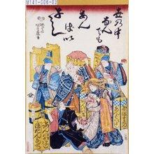 Yoshifuji: 「世の中なんでもあんばいよし」 - Tokyo Metro Library