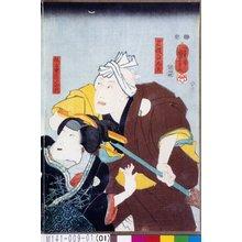 Utagawa Kuniyoshi: 「百姓白太夫」「松王女房千代」 - Tokyo Metro Library