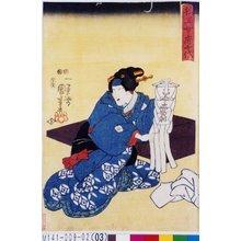 Utagawa Kuniyoshi: 「松王女房千代」 - Tokyo Metro Library