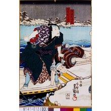 Utagawa Kunisada: 「浅倉村当吾」「難波村蜂右衛門」 - Tokyo Metro Library