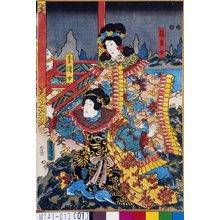 Utagawa Kunisada: 「隆昌女」「李清女」 - Tokyo Metro Library
