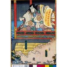 歌川国貞: 「安倍ノ仲麿」 - 東京都立図書館