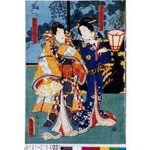 歌川国貞: 「足利治郎ノ君」「こし元こでまり」 - 東京都立図書館