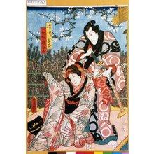 Utagawa Kunisada: 「絹川谷蔵」「三婦妹累」 - Tokyo Metro Library