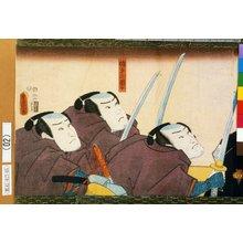 Utagawa Kunisada: 「捕手の面々」 - Tokyo Metro Library