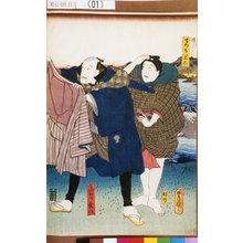 Utagawa Kunisada: 「でつち米太」「古間物屋金八」 - Tokyo Metro Library