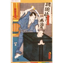 Utagawa Kunisada: 「番頭藤八」「向疵乃与三」 - Tokyo Metro Library