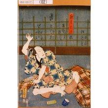 Utagawa Kunisada: 「観音久次」 - Tokyo Metro Library