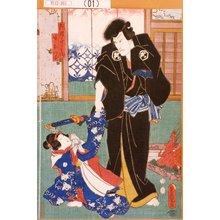 Utagawa Kunisada: 「阿波ノ十郎兵衛」「娘おつる」 - Tokyo Metro Library