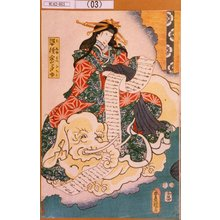 Utagawa Kunisada: 「婆須密多女」 - Tokyo Metro Library