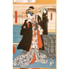 Utagawa Kunisada: 「吉田屋喜左衛門」「扇屋夕ぎり」 - Tokyo Metro Library
