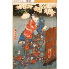 Utagawa Kunisada: 「ゆめの清玄」 - Tokyo Metro Library