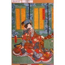 Utagawa Kunisada: 「さくら姫」 - Tokyo Metro Library